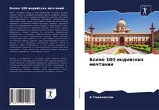 Capa do livro de Более 100 индийских мечтаний