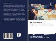 Bookcover of Бизнес-план