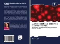 Capa do livro de Антимикробные свойства Acorus calamus