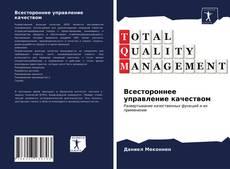 Bookcover of Всестороннее управление качеством