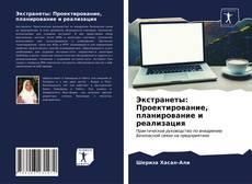 Borítókép a  Экстранеты: Проектирование, планирование и реализация - hoz