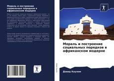 Bookcover of Мораль и построение социальных порядков в африканском модерне
