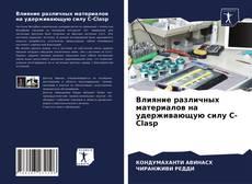Bookcover of Влияние различных материалов на удерживающую силу C-Clasp