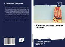 Bookcover of Жизненно-лекарственная терапия