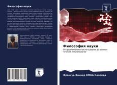 Философия науки的封面