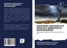 Bookcover of КОНТРОЛЬ ВЫСОКОГО И НИЗКОГО ДАВЛЕНИЯ В АВТОМОБИЛЯХ