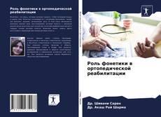 Capa do livro de Роль фонетики в ортопедической реабилитации