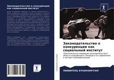 Buchcover von Законодательство о конкуренции как социальный институт