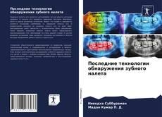 Bookcover of Последние технологии обнаружения зубного налета