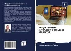 Portada del libro de Искусственный интеллект и сельское хозяйство