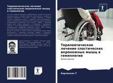 Portada del libro de Терапевтическое лечение спастических икроножных мышц в гемиплегии