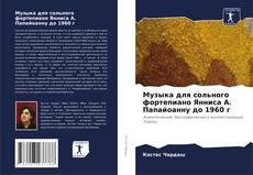 Portada del libro de Музыка для сольного фортепиано Янниса А. Папайоанну до 1960 г