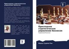 Portada del libro de Прикладное стратегическое управление бизнесом