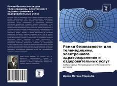 Bookcover of Рамки безопасности для телемедицины, электронного здравоохранения и оздоровительных услуг