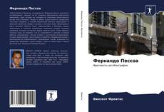 Bookcover of Фернандо Пессоа