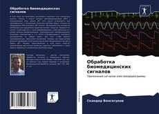 Обработка биомедицинских сигналов的封面
