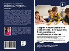 Copertina di Теория множественного интеллекта: Уменьшение беспокойства в зарубежных классах