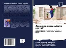 Обложка Ларвицид против Aedes aegypti
