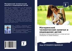 Обложка Материнский человеческий капитал и недоедание детей