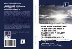 Быть нечеловеческим - человеческий мозг и человеческий эндогенный Ковид19 Геномная последовательность的封面