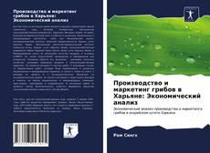 Copertina di Производство и маркетинг грибов в Харьяне: Экономический анализ