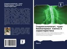 Buchcover von Гидроксилапатит, чудо-биоматериал. Синтез и характеристика