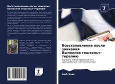 Bookcover of Восстановление после заикания Выполняя гештальт-терапию