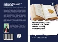 Couverture de Конфликты права в области подделки литературных произведений