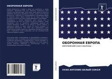 Buchcover von ОБОРОННАЯ ЕВРОПА