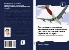 Bookcover of Восприятие пилотами авиакомпании передовой системы автоматизации бортовой палубы