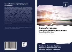 Bookcover of Способствовал репродукции человека: