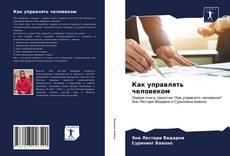 Bookcover of Как управлять человеком