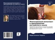 Bookcover of Многогранный интеллект в преподавании английского языка