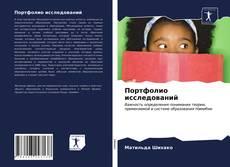 Портфолио исследований kitap kapağı