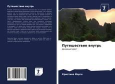 Portada del libro de Путешествие внутрь
