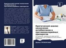 Copertina di Критический анализ назначения антибиотиков и противомалярийных препаратов