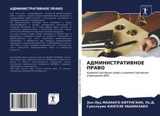 Bookcover of АДМИНИСТРАТИВНОЕ ПРАВО