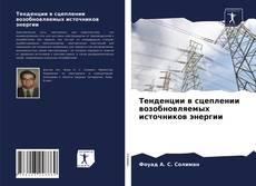 Bookcover of Тенденции в сцеплении возобновляемых источников энергии