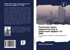 Borítókép a  Рыночная мощь правительства и побочный эффект от ПИИ - hoz