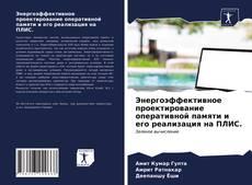 Capa do livro de Энергоэффективное проектирование оперативной памяти и его реализация на ПЛИС.