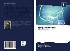 Bookcover of Цефалометрия