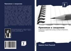 Bookcover of Принимая к сведению
