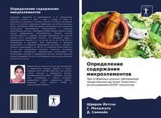 Bookcover of Определение содержания микроэлементов