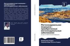 Митохондриальная медицина - приобретенные митохондриальные заболевания的封面