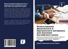 Обложка Использование физического и виртуального материала для изучения английского языка