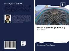 Имам Хуссейн (P.B.U.H.) kitap kapağı