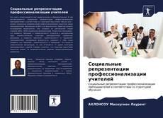 Bookcover of Социальные репрезентации профессионализации учителей