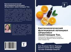 Bookcover of Биотехнологический фунгицидный потенциал цитрусовых лиметтиоидов Тан.