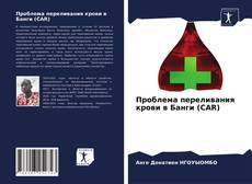 Проблема переливания крови в Банги (CAR)的封面