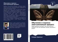 Bookcover of Обучение и оценка: неотъемлемый процесс